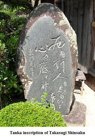 Tanka inscription of Takasugi Shinsaku